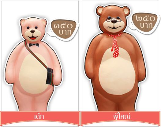บัตรเข้าชม Teddy Bear Pattaya