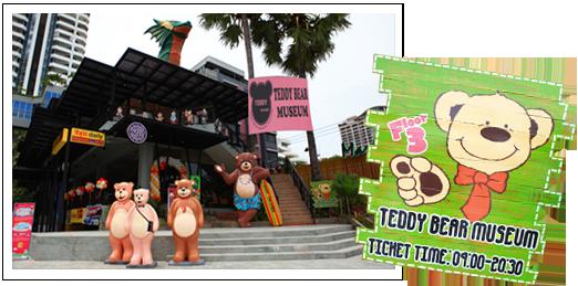 พิพิธภัณฑ์ตุ๊กตาหมี Teddy Island Pattaya สถานที่ท่องเที่ยวเมืองพัทยา3