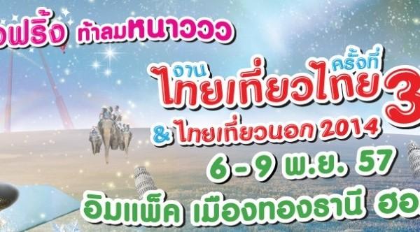 ไทยเที่ยวไทยครั้งที่33